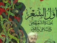 تحميل كتاب أول الشعر pdf – عارف حجاوي