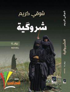 تحميل رواية شروكية pdf – شوقي كريم