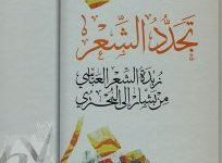تحميل كتاب تجدد الشعر pdf – عارف حجاوي