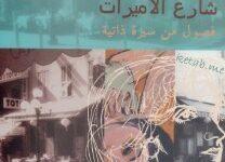 تحميل كتاب شارع الأميرات pdf – جبرا ابراهيم جبرا