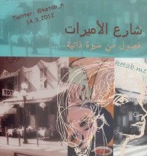 صورة تحميل كتاب شارع الأميرات pdf – جبرا ابراهيم جبرا