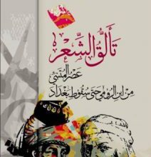 Photo of تحميل كتاب تألق الشعر pdf – عارف حجاوي