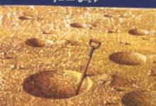 تحميل رواية الحفر pdf – لويس ساكار