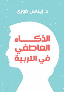 تحميل كتاب الذكاء العاطفي في التربية pdf – إيناس فوزي
