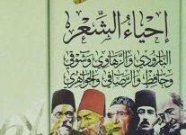 تحميل كتاب إحياء الشعر pdf – عارف حجاوي