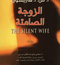 تحميل رواية الزوجة الصامتة pdf – أ. س. أ. هاريسون