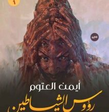 تحميل رواية رؤوس الشياطين pdf – أيمن العتوم