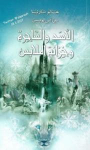 تحميل رواية عالم نارنيا (2) الأسد والساحرة وخزانة الملابس pdf – سي أس لويس