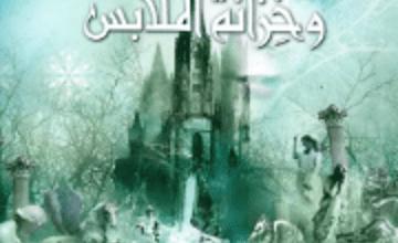 صورة تحميل رواية عالم نارنيا (2) الأسد والساحرة وخزانة الملابس pdf – سي أس لويس