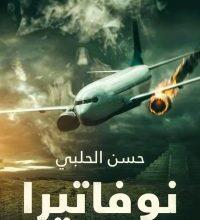 صورة تحميل رواية نوفاتيرا pdf – حسن الحلبي