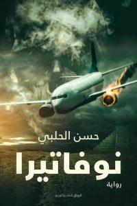 تحميل رواية نوفاتيرا pdf – حسن الحلبي