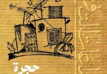 تحميل رواية حجرة فوق السطح pdf – جار النبي الحلو