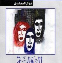 تحميل رواية الرواية pdf – نوال السعداوي