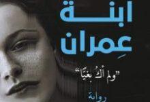 تحميل رواية مريم ابنة عمران (لم أك بغيًا) pdf – منال سالم
