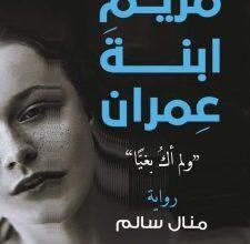 صورة تحميل رواية مريم ابنة عمران (لم أك بغيًا) pdf – منال سالم