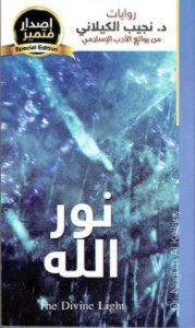 تحميل رواية نور الله (الجزء الأول) pdf – نجيب الكيلاني