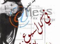 تحميل رواية في كل أسبوع يوم جمعة pdf – إبراهيم عبد المجيد