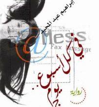 صورة تحميل رواية في كل أسبوع يوم جمعة pdf – إبراهيم عبد المجيد