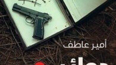 تحميل رواية دوائر الإنتقام pdf – أمير عاطف