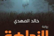 تحميل رواية النداهة الملحمة تبدأ بعد الغروب pdf – خالد المهدي