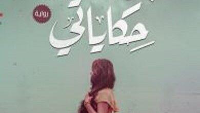 تحميل رواية بطلة كل حكاياتي pdf – محمد المشد