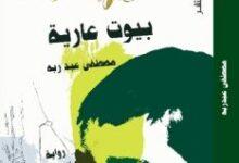تحميل رواية بيوت عارية pdf – مصطفى عبد ربه