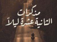 تحميل كتاب مذكرات الثانية عشر ليلا pdf – أحمد مهنى