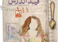 تحميل رواية قيد الدرس pdf – لنا عبد الرحمن