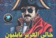 تحميل رواية خالي العزيز نابليون pdf – إيرج بزشك زاده