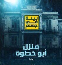 تحميل رواية ليلة في جهنم (منزل أبو خطوة) pdf – حسن الجندي