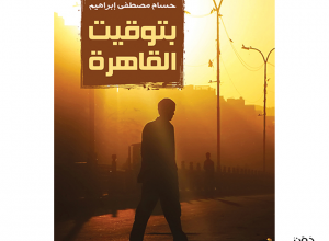 صورة تحميل رواية بتوقيت القاهرة pdf – حسام مصطفى إبراهيم