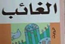 تحميل رواية الغائب pdf – نوال السعداوي