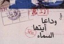 تحميل رواية وداعا أيتها السماء pdf – حامد عبد الصمد