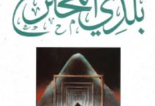 تحميل رواية بلدي المخترع pdf – إيزابيل ألليندي
