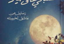 صورة تحميل كتاب تصبحي على خير pdf – عمرو حسن