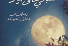 Photo of تحميل كتاب تصبحي على خير pdf – عمرو حسن
