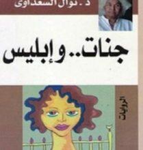 تحميل رواية جنات وإبليس pdf – نوال السعداوي