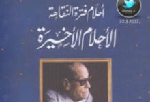 صورة تحميل كتاب أحلام فترة النقاهة (الأحلام الأخيرة) pdf – نجيب محفوظ