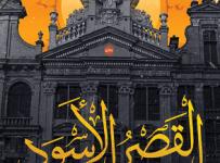 تحميل رواية القصر الأسود pdf – منى سلامة