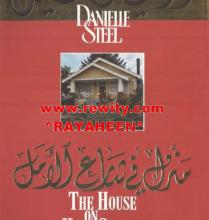 تحميل رواية منزل في شارع الأمل pdf – دانيال ستيل