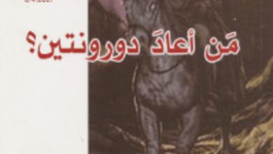 تحميل رواية من أعاد دورونتين؟ pdf – إسماعيل كاداريه