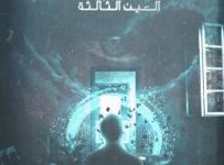 تحميل رواية نادر فودة 5 (العين الثالثة) pdf – أحمد يونس
