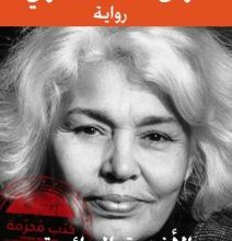 تحميل رواية الأغنية الدائرية pdf – نوال السعداوي