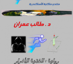 صورة تحميل رواية الفتية الأغرار pdf – طالب عمران