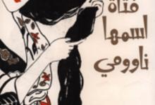 تحميل رواية فتاة اسمها ناوومي pdf – جونيتشيرو تانيزاكي