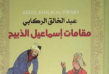 تحميل رواية مقامات إسماعيل الذبيح pdf – عبد الخالق الركابي