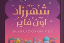 صورة تحميل كتاب شهرزاد اون فاير pdf – هبة السواح