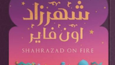 تحميل كتاب شهرزاد اون فاير pdf – هبة السواح