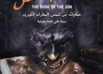 تحميل رواية كتاب الشمس pdf – محمود علام