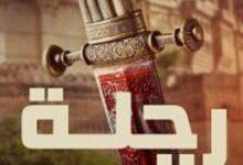 تحميل رواية رحلة الدم (القتلة الأوائل #1) pdf – إبراهيم عيسى